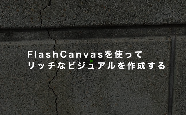 FlashCanvas